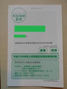 110917 001 - コピー