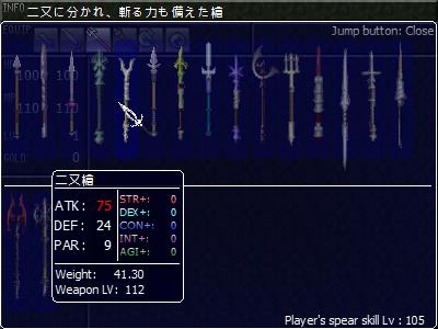 槍メニュー2