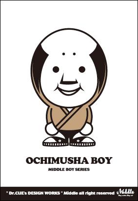 36_OCHIMUSHA-BOY.jpg