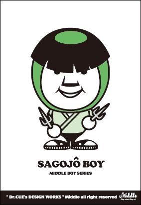 48_SAGOJO-BOY.jpg