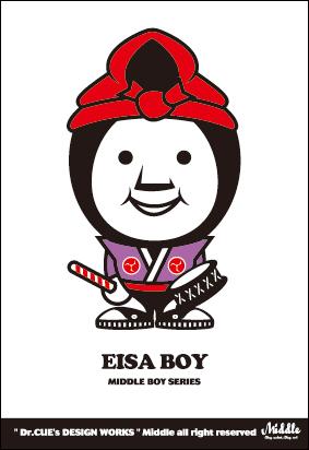 52_EISA-BOY.jpg