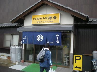 かき焼き鎌倉
