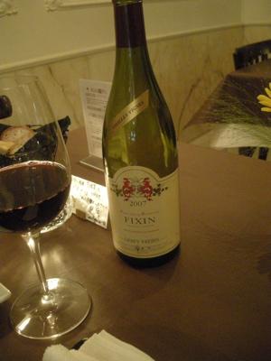 ワイン一杯目