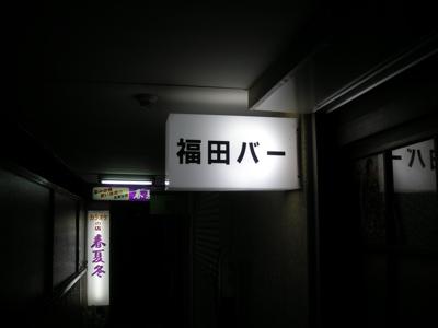 福田バー看板