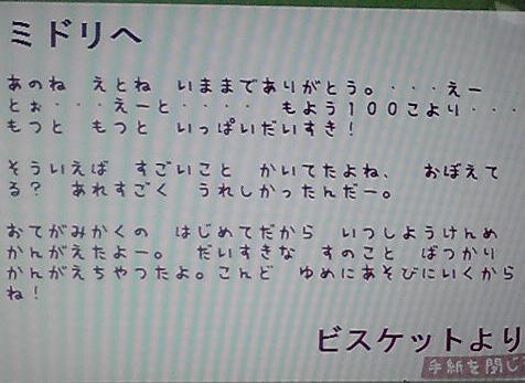 ビスお手紙