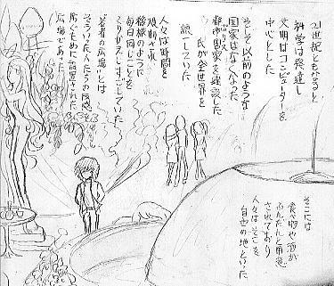 メトロポリスの漫画
