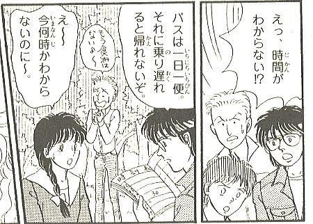 省吾漫画3