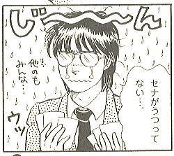 省吾漫画4