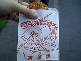 伊勢エビコロッケ