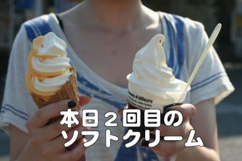 ソフトクリーム54
