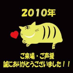 2010thanks_babitora.jpg