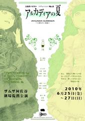 arcadia_chirashi_ss.jpg
