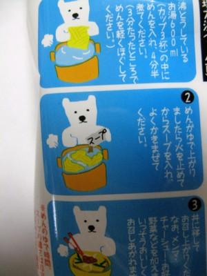 白クマ作り方