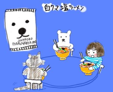 白クマと満月・モモタロ