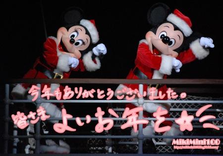 2009オーバークリスマスVer・ミキミニ01