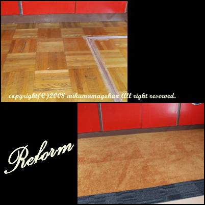 床のリフォーム