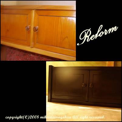 家具のリフォーム