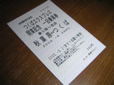 TX乗車券1