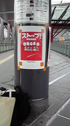 09.10.06岐阜地裁前行動1