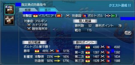 9月13日 大海戦 3日目