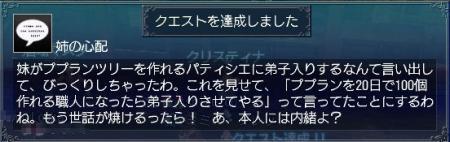 カルロータ一念発起する(クエ)達成