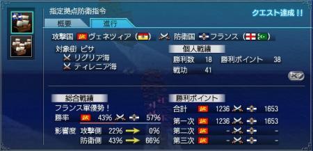 12月4日 大海戦 1日目