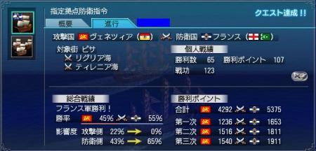 12月6日 大海戦 3日目