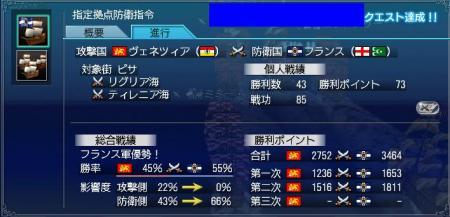 12月5日 大海戦 2日目
