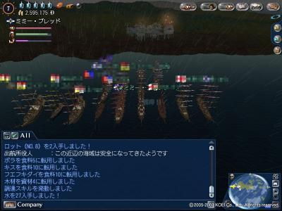 2時頃のマニラ前の造船状況