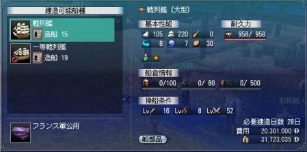 戦列艦FS新造