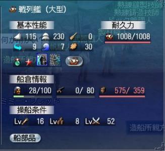 戦列艦強化完了