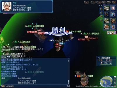 フライベ戦闘クライマックス