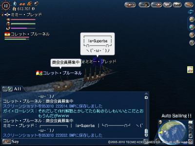 2010年5月30日大海戦ガイさんが参加2