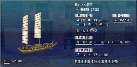 漕運船(副官船長さん用)