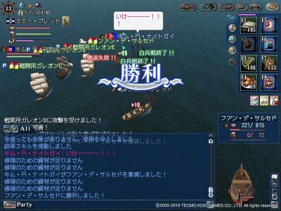 2010年7月23日大海戦その2