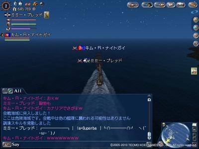2010年7月23日大海戦その1