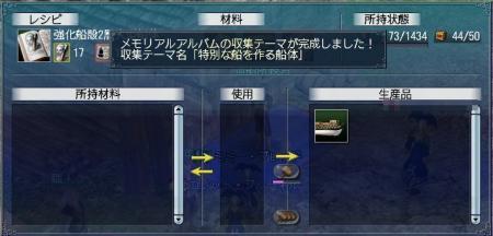 強化船殻2層大型船体作成2