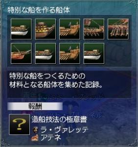 強化船殻2層大型船体作成3