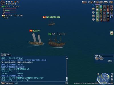 大海戦 工作活動2