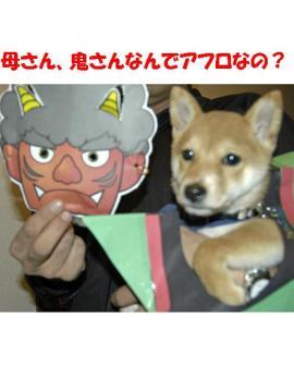 oniafuro.jpg