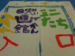 縮小・映画環完成布看板.JPG
