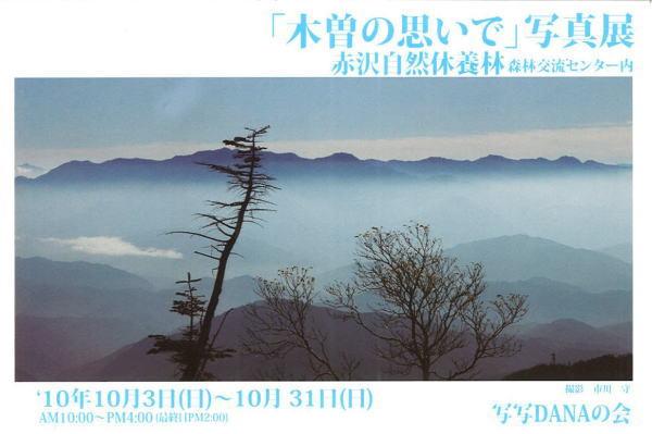 「木曽の思い出」写真展