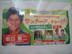 2009.9.20.坂口憲二がジャスコに来たよ! 001