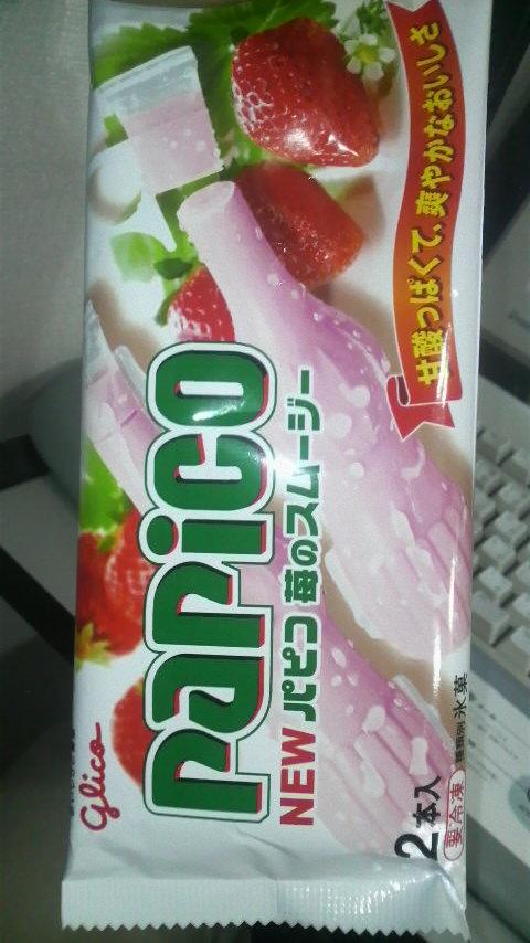 NEWパピコ苺のスムージー