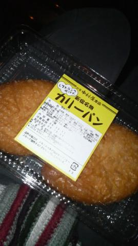 新宿中村屋本店のカレーパン