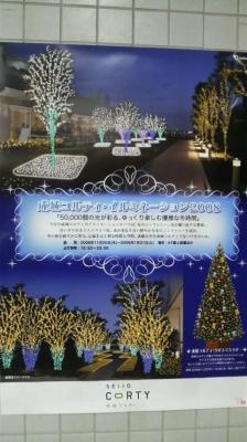 成城学園前駅ビルコルティ