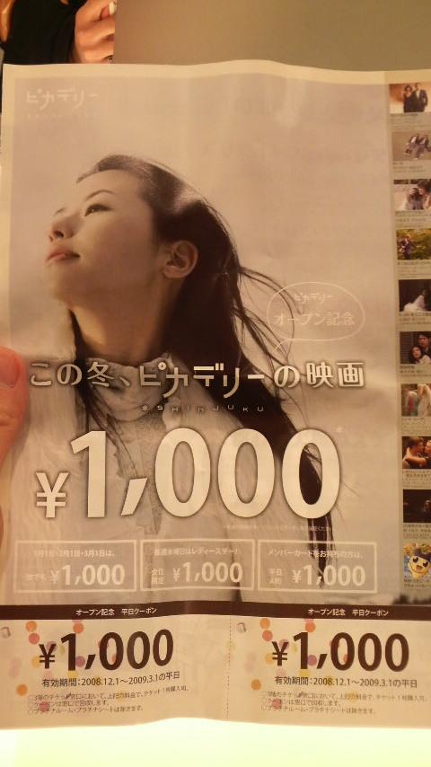映画1000円クーポン券