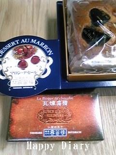 霧笛楼のお菓子セット2