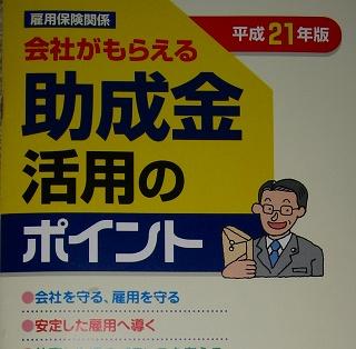s-IMG_0937_1助成金