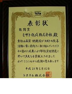 200911090606185c1表彰状